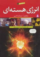 منابع انرژی 1 (انرژی هسته ای)