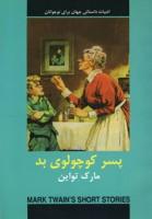 پسر کوچولوی بد (ادبیات داستانی جهان برای نوجوانان)