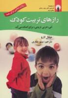 رازهای تربیت کودک (ننی «مربی تربیتی» برای کمک می آید)،(روان شناسی برای همه)