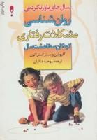روان شناسی مشکلات رفتاری کودکان 3 تا 8 سال (سال های باور نکردنی)
