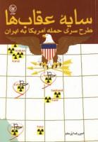 سایه عقاب ها (طرح سری حمله آمریکا به ایران)