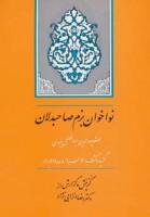 گنجینه ادب فارسی10 (نواخوان بزم صاحبدلان:گزیده کشف الاسرار و عده الابرار)