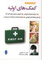 راهنما و آموزش کمک های اولیه
