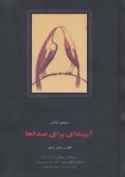 آیینه ای برای صداها (هفت دفتر شعر)