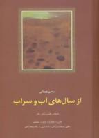 از سال های آب و سراب:منتخب هفت دفتر شعر (شعر معاصر ایران 4)