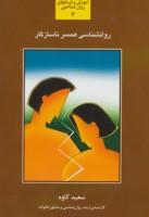 روانشناسی همسر ناسازگار (آموزش و درمانهای روان شناختی 3)