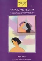 همسران و بی وفایی و خیانت (آموزش و درمانهای روان شناختی10)