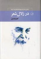 در زلال شعر:زندگی و شعر امیرهوشنگ ابتهاج (چهره های شعر معاصر ایران)