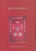 تاریخ جمع قرآن کریم (دانش های قرآنی)