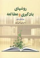 روشهای یادگیری و مطالعه