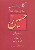 کلمات قصار حسین ابن علی