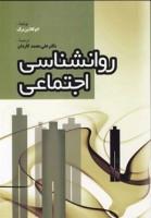 روانشناسی اجتماعی (2جلدی)