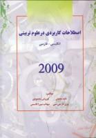 اصطلاحات کاربردی در علوم تربیتی 2009