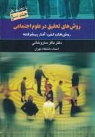 روش های تحقیق در علوم اجتماعی 3 (روش های کمی آمار پیشرفته)
