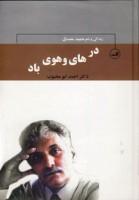 در های و هوی باد:زندگی و شعر حمید مصدق (چهره های شعر معاصر ایران)