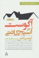 آگوست در اسیج کانتی (نمایشنامه های برتر14)