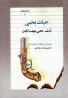 حیات یحیی (5جلدی)