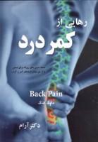 رهایی از کمردرد (سلسله تمرین های روزانه برای تسکین و از بین بردن دردهای کمر و گردن)
