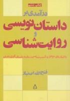 درآمدی بر داستان نویسی و روایت شناسی