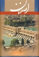 اصفهان (فرانسه،گلاسه،باقاب)