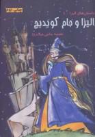الیزا و جام کویدیچ (داستان های الیزا 1)