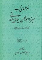 غزلهای ناب میرزا ابوالحسن یغمای جندقی