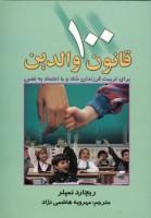 100 قانون والدین (برای تربیت فرزندان شاد و با اعتماد به نفس)