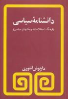 دانشنامه سیاسی (فرهنگ اصطلاحات و مکتبهای سیاسی)