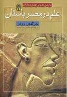 تاریخ علم برای نوجوانان (علم در مصر باستان)