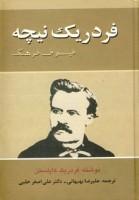 فردریک نیچه (فیلسوف فرهنگ)