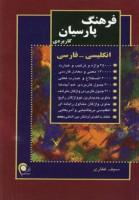 فرهنگ پارسیان کاربردی انگلیسی-فارسی (کد 104)