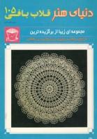 دنیای هنر قلاب بافی105
