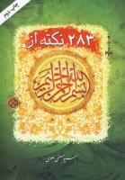 283 نکته از بسم الله الرحمن الرحیم