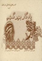 یادگار بزرگمهر (گزیده اندرزهای باستانی ایرانیان)