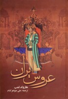 عروس ایران