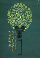 ادب و اخلاق در ایران پیش از اسلام