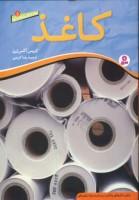 مواد و کاربردهای آنها 5 (کاغذ)