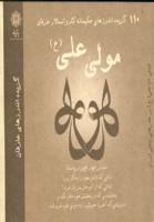 110 گزیده اندرزهای حکیمانه کاروانسالار عرفان مولی علی (ع)