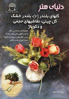 دنیای هنر گلهای بلندر 2،بلندر خشک،گل چینی،نقاشیهای حجمی و دکوپاژ