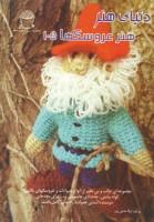 دنیای هنر عروسکها105