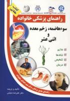 سوء هاضمه،زخم معده و اثنی عشر (راهنمای پزشکی خانواده)
