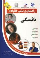 راهنمای پزشکی خانواده (یائسگی)