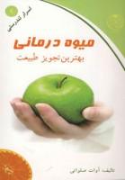 میوه درمانی (بهترین تجویز طبیعت)،(اسرار تندرستی 2