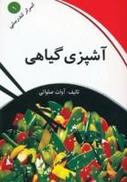 اسرار تندرستی 1 (آشپزی گیاهی)