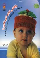 دنیای هنر بافتنی کلاه کودکان 1 (گلاسه)