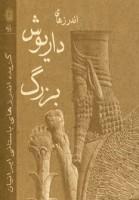 اندرزهای داریوش بزرگ (گزیده اندرزهای باستانی ایرانیان)