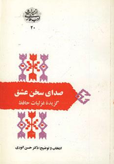 صدای سخن عشق:گزیده غزلیات حافظ (از میراث ادب فارسی20)