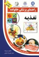 تغذیه (راهنمای پزشکی خانواده)