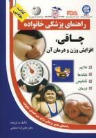چاقی،افزایش وزن و درمان آن (راهنمای پزشکی خانواده)