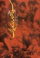 سیاحتنامه ابراهیم بیگ (متن کامل)